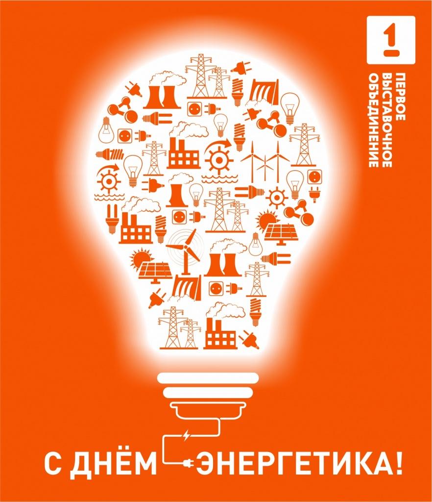 Новым годом, открытка энергетику с днем рождения